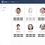 ウェブ接客サービス「LiveCall」が管理者コンソールをリリース、接客スタッフのリアルタイム管理が可能に