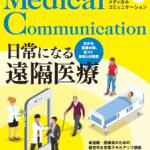 【メディア掲載】Medical Communication 2017年夏号にてご紹介いただきました