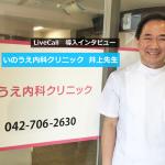【導入インタビュー】いのうえ内科クリニック 井上院長