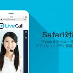 待望のSafari対応|アプリ不要でSafariからビデオ通話が可能に